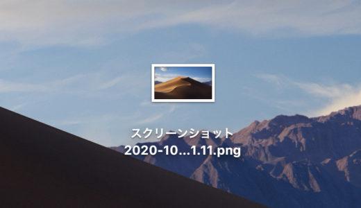 MacでScreenshotを自分好みにカスタマイズ