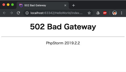 PhpStorm – built in serverで502 Bad Gatewayが表示される場合の解決方法